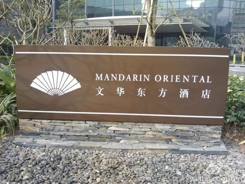 广州文华东方酒店