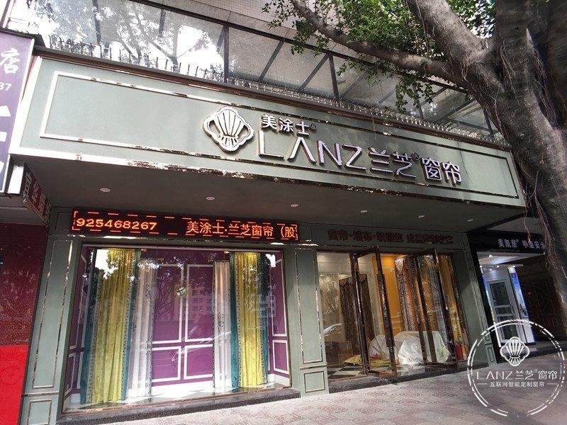 兰芝窗帘广州花都店