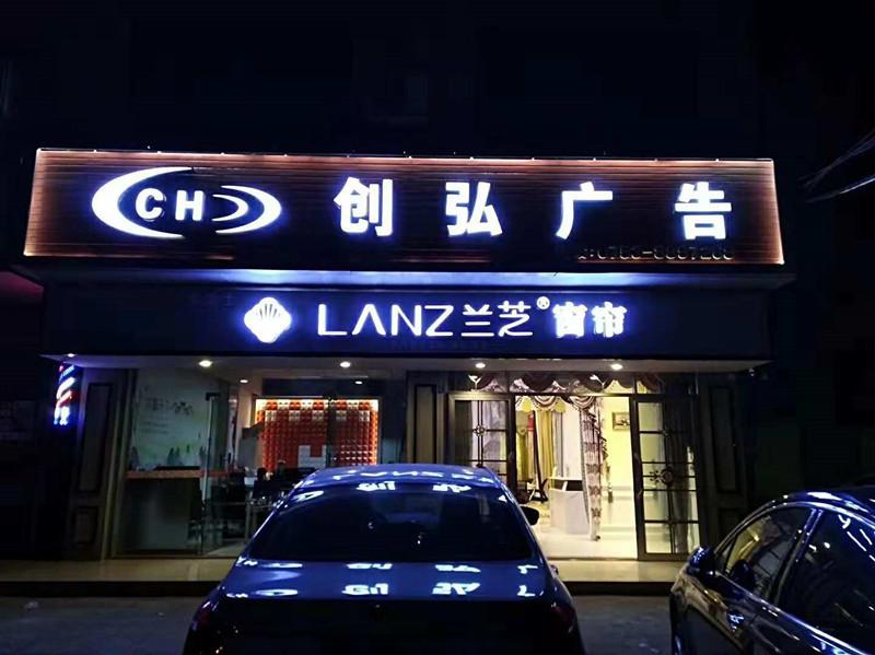 兰芝软装|梅州平远店