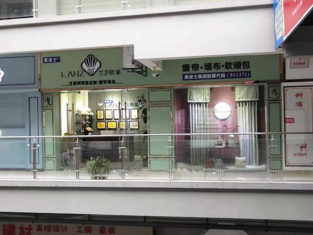 兰芝软装|重庆巫溪店|兰芝窗帘墙布官网